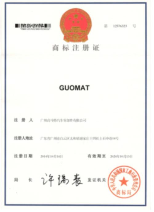 GUOMAT商标.jpg