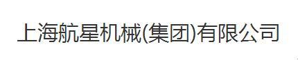 高马特合作机构--上海航星集团(工业洗衣机)